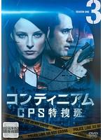 コンティニアム CPS特捜班 Vol.3