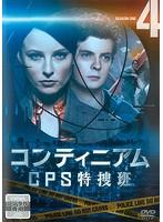 コンティニアム CPS特捜班 Vol.4