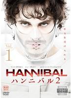 HANNIBAL/ハンニバル シーズン2 VOL.1