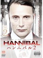 HANNIBAL/ハンニバル シーズン2 VOL.2