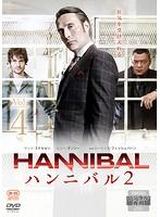 HANNIBAL/ハンニバル シーズン2 VOL.4