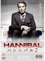 HANNIBAL/ハンニバル シーズン2 VOL.6