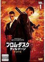 フロム・ダスク・ティル・ドーン ザ・シリーズ Vol.1