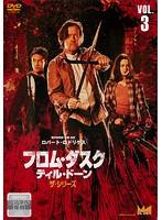 フロム・ダスク・ティル・ドーン ザ・シリーズ Vol.3