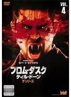 フロム・ダスク・ティル・ドーン ザ・シリーズ Vol.4