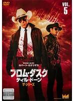 フロム・ダスク・ティル・ドーン ザ・シリーズ Vol.5