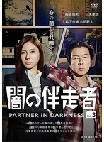 連続ドラマW 闇の伴走者 Vol.3