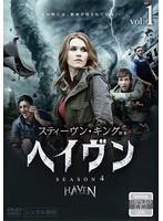 ヘイヴン シーズン4 Vol.1