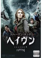 ヘイヴン シーズン4 Vol.2