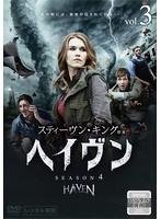 ヘイヴン シーズン4 Vol.3