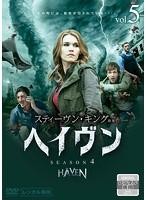 ヘイヴン シーズン4 Vol.5