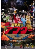 新★乾杯戦士 アフターV Vol.2