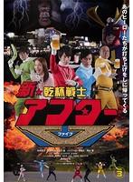 新★乾杯戦士 アフターV Vol.3