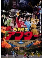 新★乾杯戦士 アフターV Vol.4