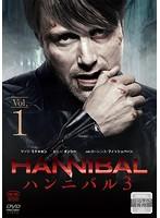 HANNIBAL/ハンニバル シーズン3 VOL.1