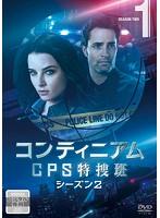 コンティニアム CPS特捜班 シーズン2 Vol.1