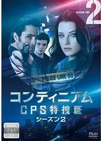 コンティニアム CPS特捜班 シーズン2 Vol.2