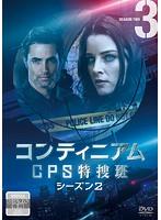 コンティニアム CPS特捜班 シーズン2 Vol.3