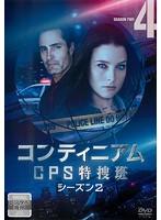 コンティニアム CPS特捜班 シーズン2 Vol.4