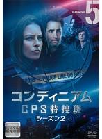 コンティニアム CPS特捜班 シーズン2 Vol.5