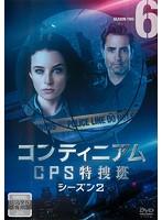 コンティニアム CPS特捜班 シーズン2 Vol.6