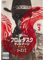 フロム・ダスク・ティル・ドーン ザ・シリーズ2 Vol.3