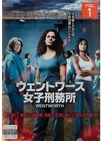 ウェントワース女子刑務所 Vol.1
