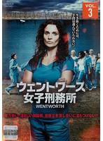 ウェントワース女子刑務所 Vol.3