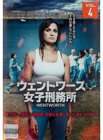 ウェントワース女子刑務所 Vol.4