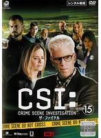 CSI:科学捜査班 SEASON 15 ザ・ファイナル VOL.5