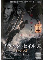 BLACK SAILS/ブラック・セイルズ 2 Vol.4