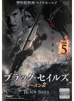 BLACK SAILS/ブラック・セイルズ 2 Vol.5