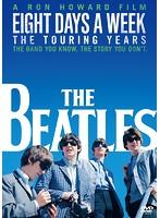 ザ・ビートルズ EIGHT DAYS A WEEK-The Touring Years