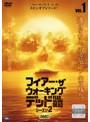 フィアー・ザ・ウォーキング・デッド2 Vol.1
