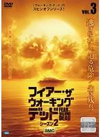 フィアー・ザ・ウォーキング・デッド2 Vol.3