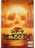 フィアー・ザ・ウォーキング・デッド2 Vol.4