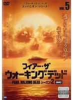 フィアー・ザ・ウォーキング・デッド2 Vol.5