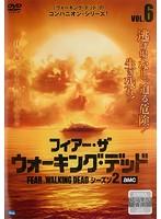 フィアー・ザ・ウォーキング・デッド2 Vol.6