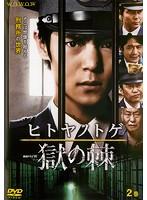 ヒトヤノトゲ~獄の棘~ 第2巻