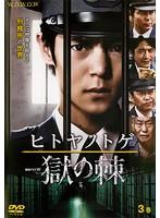 ヒトヤノトゲ~獄の棘~ 第3巻