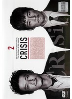 CRISIS 公安機動捜査隊特捜班 Vol.2