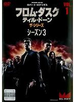 フロム・ダスク・ティル・ドーン ザ・シリーズ3 Vol.1