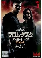 フロム・ダスク・ティル・ドーン ザ・シリーズ3 Vol.3