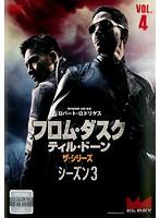 フロム・ダスク・ティル・ドーン ザ・シリーズ3 Vol.4
