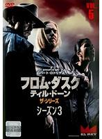 フロム・ダスク・ティル・ドーン ザ・シリーズ3 Vol.5