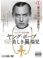 ヤング・ポープ 美しき異端児 Vol.1