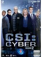 CSI:サイバー2 Vol.1