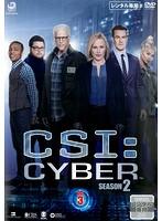CSI:サイバー2 Vol.3