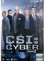 CSI:サイバー2 Vol.8