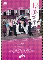 ラブホの上野さん season1 Vol.1